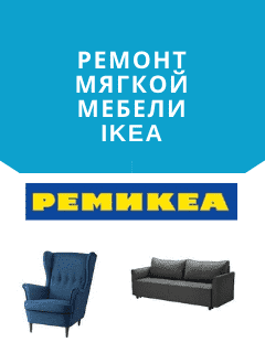 Ремонт мебели IKEA