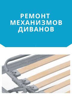 Ремонт механизмов диванов
